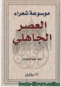 قراءة و تحميل كتاب موسوعة شعراء العصر الجاهلى PDF