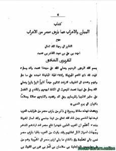 قراءة و تحميل كتاب البيان والإعراب عما بأرض مصر من الأعراب  PDF