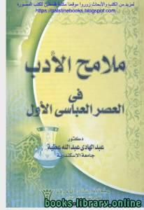 قراءة و تحميل كتاب ملامح الادب العربي فى العصرالعباسى الاول PDF