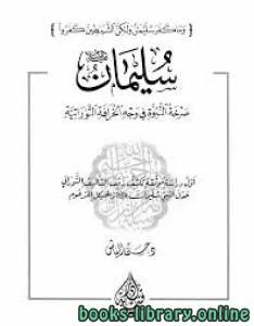 قراءة و تحميل كتاب سليمان عليه السلام صرخة النبوة فى وجه الخرافة التوراتية PDF