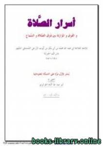 قراءة و تحميل كتاب أسرار الصلاة PDF
