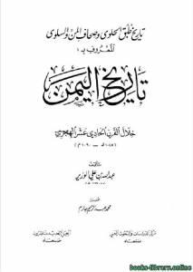 قراءة و تحميل كتاب تاريخ اليمن خلال القرن الحادي عشر = تاريخ طبق الحلوى وصحاف المن والسلوى PDF