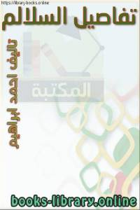 قراءة و تحميل كتاب تفاصيل السلالم PDF