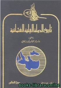 قراءة و تحميل كتاب تاريخ الدولة العلية العثمانية PDF