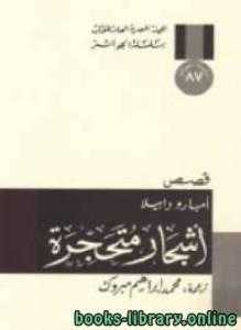 قراءة و تحميل كتاب أشجار متحجرة PDF