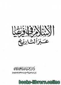 قراءة و تحميل كتاب الإسلام في أفريقيا عبر التاريخ PDF