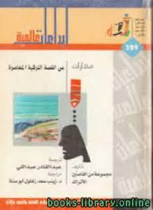قراءة و تحميل كتاب مختارات من القصة التركية المعاصرة PDF