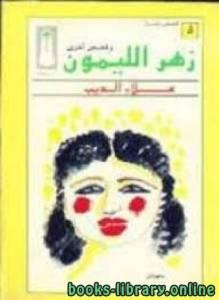 قراءة و تحميل كتاب زهر الليمون وقصص أخرى PDF