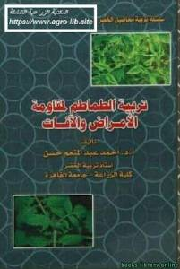 قراءة و تحميل كتاب تربية الطماطم لمقاومة الامراض و الافات PDF