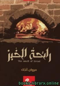 قراءة و تحميل كتاب رائحة الخبز PDF