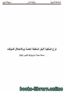 قراءة و تحميل كتاب نزع الملكية لأجل المنفعة العامة وبالاحتلال المؤقت PDF