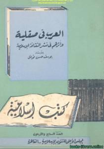 قراءة و تحميل كتاب العرب في صقلية وأثرهم في نشر الثقافة الإسلامية PDF