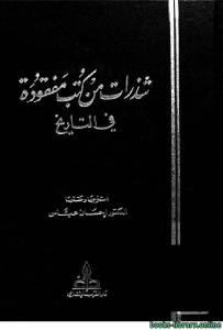 قراءة و تحميل كتاب شذرات من كتب مفقودة في التاريخ  PDF