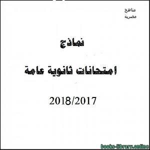 قراءة و تحميل كتاب نموذج تدريبى (ا) جبر و هندسة فراغية / لغة انجليزية 2017-2018 PDF