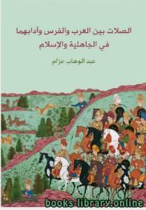 قراءة و تحميل كتاب الصلات بين العرب والفرس وادابهما الجاهلية PDF