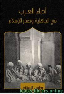 قراءة و تحميل كتاب ادباء العرب فى الجاهلية وصدر الاسلام PDF
