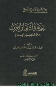 قراءة و تحميل كتاب جمهرة اشعار العرب فى الجاهلية وصدر الاسلام PDF