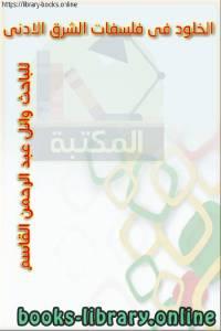 قراءة و تحميل كتاب الخلود في فلسفات الشرق الأدنى القديم PDF