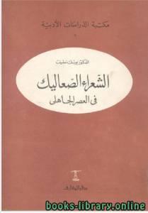 قراءة و تحميل كتاب الشعراء الصعاليق فى العصر الجاهلى PDF