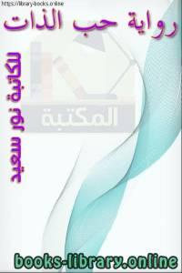 قراءة و تحميل كتاب حب الذات PDF