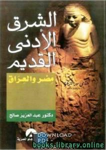 قراءة و تحميل كتاب الشرق الأدنى القديم في مصر والعراق PDF