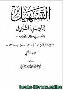قراءة و تحميل كتاب سلسلة التسهيل لتأويل التنزيل تفسير سورتي الفاتحة والبقرة ج2 PDF