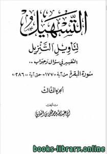 قراءة و تحميل كتاب سلسلة التسهيل لتأويل التنزيل - تفسير سورتي الفاتحة والبقرة ج3 PDF