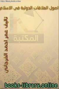 قراءة و تحميل كتاب أصول العلاقات الدولية فى الإسلام PDF