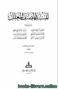 قراءة و تحميل كتاب المسند المصنف المعلل المجلد 39 PDF