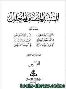 قراءة و تحميل كتاب المسند المصنف المعلل المجلد 41 PDF