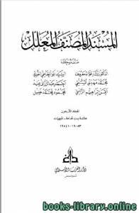 قراءة و تحميل كتاب المسند المصنف المعلل المجلد 40 PDF