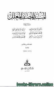 قراءة و تحميل كتاب المسند المصنف المعلل المجلد 38 PDF