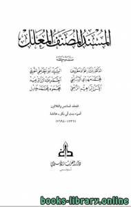 قراءة و تحميل كتاب المسند المصنف المعلل المجلد 36 PDF