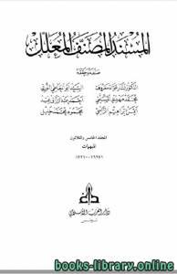 قراءة و تحميل كتاب المسند المصنف المعلل المجلد 35 PDF