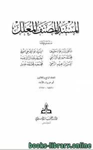 قراءة و تحميل كتاب المسند المصنف المعلل المجلد 34 PDF