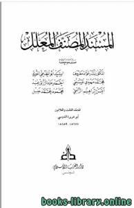 قراءة و تحميل كتاب المسند المصنف المعلل المجلد 33 PDF