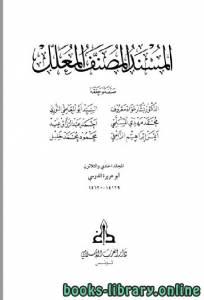 قراءة و تحميل كتاب المسند المصنف المعلل المجلد 31 PDF