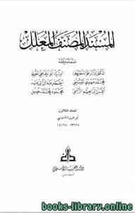 قراءة و تحميل كتاب المسند المصنف المعلل المجلد 30 PDF