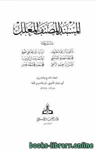 قراءة و تحميل كتاب المسند المصنف المعلل المجلد 29 PDF