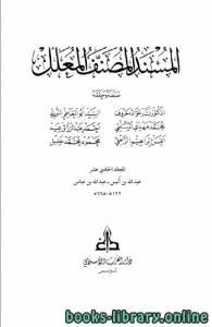 قراءة و تحميل كتاب المسند المصنف المعلل المجلد 11 PDF