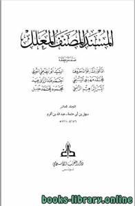 قراءة و تحميل كتاب المسند المصنف المعلل المجلد 10 PDF