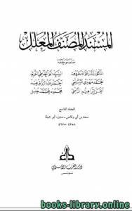 قراءة و تحميل كتاب المسند المصنف المعلل المجلد 9 PDF