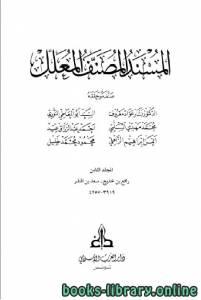 قراءة و تحميل كتاب المسند المصنف المعلل المجلد 8 PDF