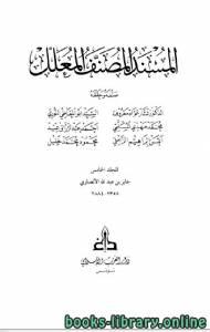 قراءة و تحميل كتاب المسند المصنف المعلل المجلد 5 PDF