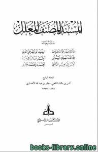 قراءة و تحميل كتاب المسند المصنف المعلل المجلد 4 PDF