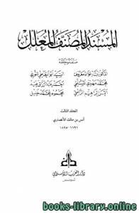 قراءة و تحميل كتاب المسند المصنف المعلل المجلد 3 PDF
