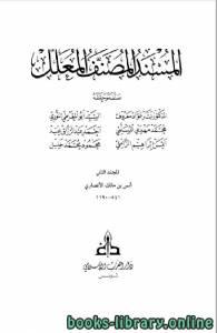 قراءة و تحميل كتاب المسند المصنف المعلل المجلد 2 PDF