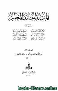 قراءة و تحميل كتاب المسند المصنف المعلل المجلد 1 PDF