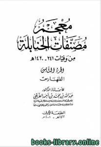 قراءة و تحميل كتاب  معجم مصنفات الحنابلة من وفيات 241 - 1420 هـ  الجزء الثامن: الفهارس  PDF