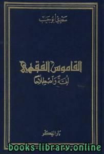 قراءة و تحميل كتاب القاموس الفقهي PDF